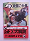 SFX映画の世界 (完全版 3) (講談社X文庫)