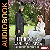 Bride for a Bastard [Russian Edition]: Empire of the Tigers, Book 1 | Theresa Tour