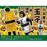 sazac Disfraz EI Tamago Sushi Party Fasching