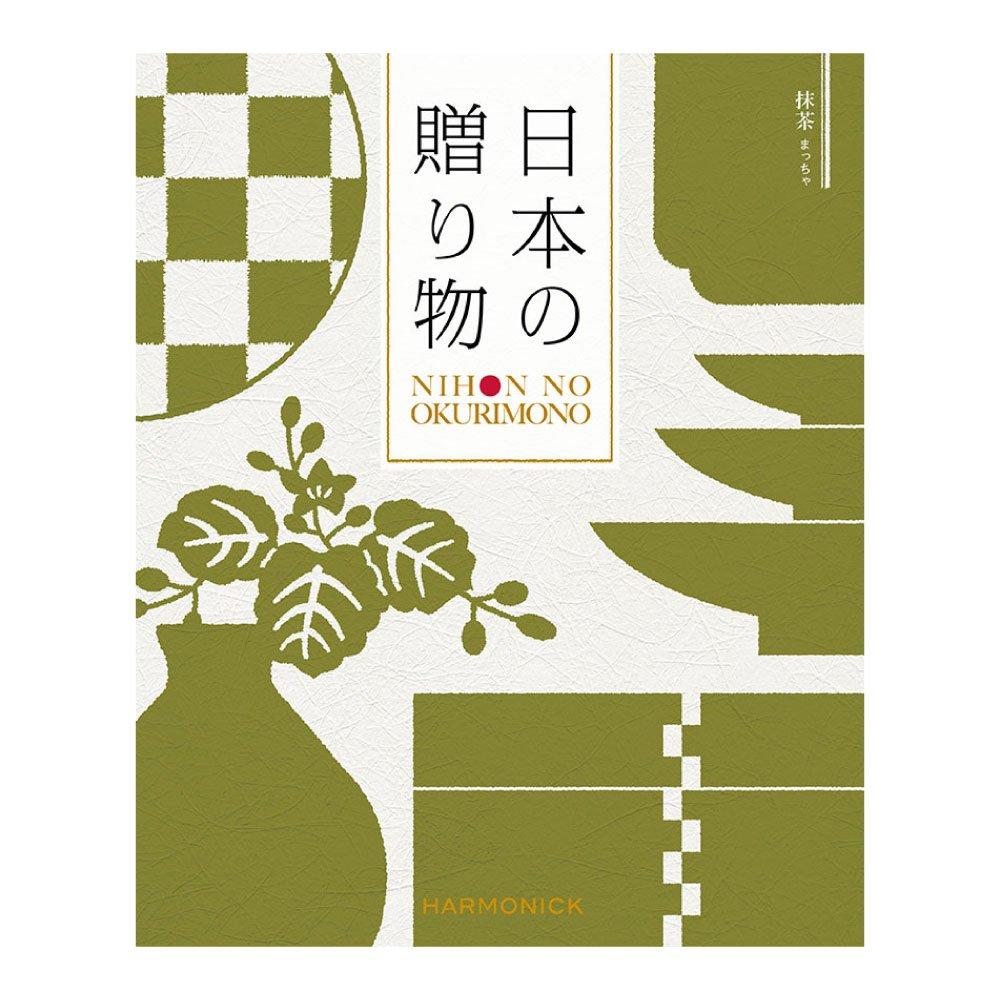 カタログギフト 日本の贈りもの 4つもらえる クアトロチョイス カタログギフト グルメ 内祝い 日本の贈りもの 抹茶(まっちゃ) B07D39TYW8