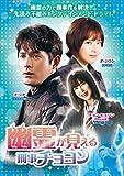 [DVD]幽霊が見える刑事チョヨンDVD-BOX1