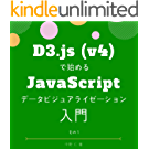 D3.js (v4) ではじめるJavaScriptデータビジュアライゼーション入門