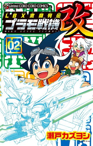 LBX fierce fight breaks biographies Plastic Troopers 2 (ladybug Colo Comics) (2013) ISBN: 4091416586 [Japanese Import]