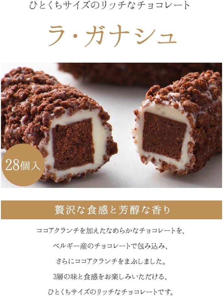 Amazon | 資生堂パーラー ラ・ガナシュ28個入 | 資生堂パーラー | チョコレート菓子 通販