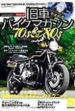 旧車バイクマガジンVol.5 (NEKO MOOK)