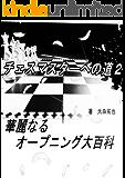 チェスマスターへの道2: 華麗なるオープニング大百科
