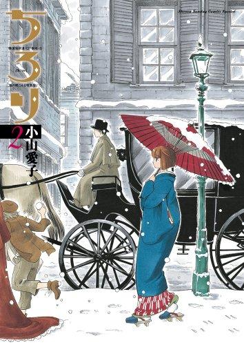 ちろり 2―横濱海岸通り21番地ーB海の聴こえる喫茶店にて (ゲッサン少年サンデーコミックススペシャル)
