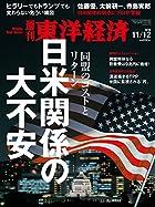 週刊東洋経済 2016年11/12号 [雑誌](日米関係の大不安)