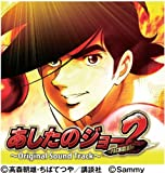 Game Music - Pachislot Ashita No Joe 2 Original Sound Track [Japan CD] PCCR-90061