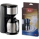 メリタ コーヒーメーカー アロマサーモ 10杯用 JCM-1031/SZ + コーヒーメーカー クリーナー アンチカルキ MJ1501 セット