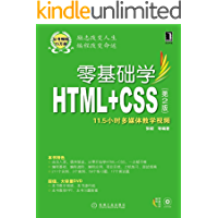 零基础学HTML+CSS (零基础学编程)