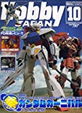 Hobby JAPAN (ホビージャパン) 2007年 10月号 [雑誌]