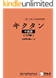 [音声DL付] キクタン中国語 【入門編】 中検準4級レベル キクタン中国語シリーズ