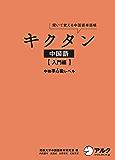 [音声DL付]キクタン中国語 【入門編】 中検準4級レベル キクタン中国語シリーズ