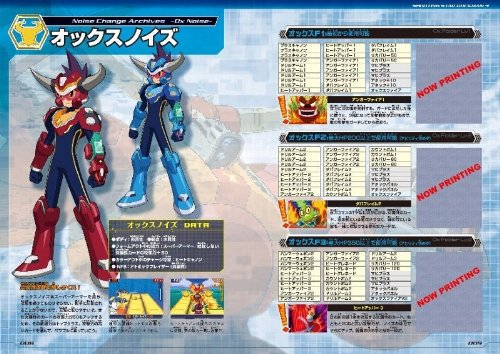 Ryuusei no Rockman 3 - Databook - Secret Satellite Server