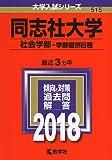 同志社大学(社会学部−学部個別日程) (2018年版大学入試シリーズ)