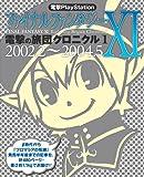 電撃PlayStation ファイナルファンタジーXI 電撃の旅団クロニクル1 2002.2-2004.5