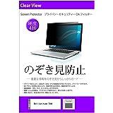 メディアカバーマーケット Dell Latitude 7280 [12.5インチ(1366x768)]機種用 【プライバシーフィルター】 左右からの覗き見を防止 ブルーライトカット