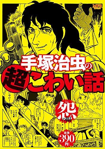 手塚治虫の超こわい本 怨の編 (MFコミックス)
