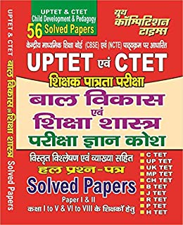 Buy UPTET & CTET AND ALL STATE SANSKRIT 35 SOLVED PAPERS