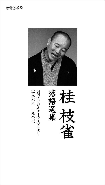 1965~1980 NHKラジオアーカイブスより「桂枝雀 落語選集」                                                                                                                                                                                                                                                    <span class=