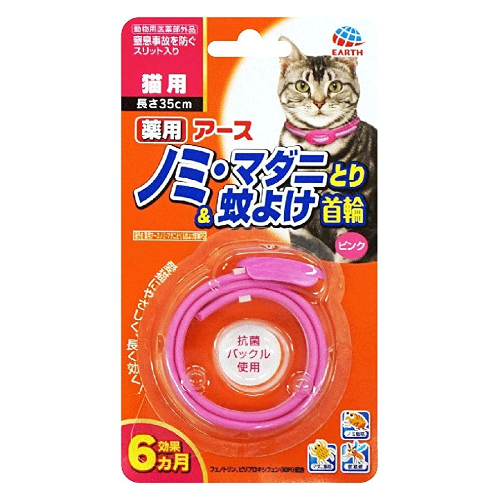 ラフジャケット持っているペティオ (Petio) 首輪 猫小町カラー 小花 パープル 猫用