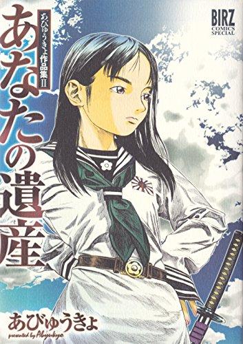 あびゅうきょ作品集(2) あなたの遺産 (バーズコミックススペシャル)