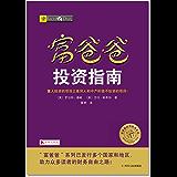 富爸爸投资指南(本书无附赠品) (财商教育系列)