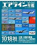 エアライン年鑑2017-2018 (イカロス・ムック)