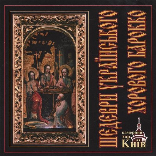Masterpieces of Ukranian Baroque Choral Music by CD Baby