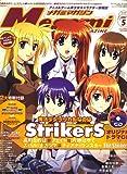 Megami MAGAZINE (メガミマガジン) 2007年 05月号