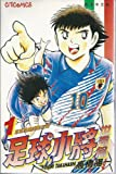 Captain Tsubasa- World Youth Hen (1) (Citicomics) 1994