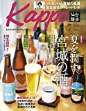 Kappo 仙台闊歩 vol.94
