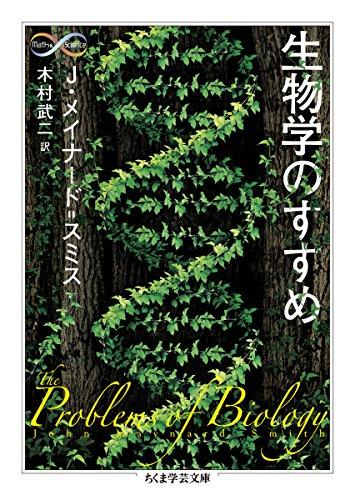 生物学のすすめ (ちくま学芸文庫)