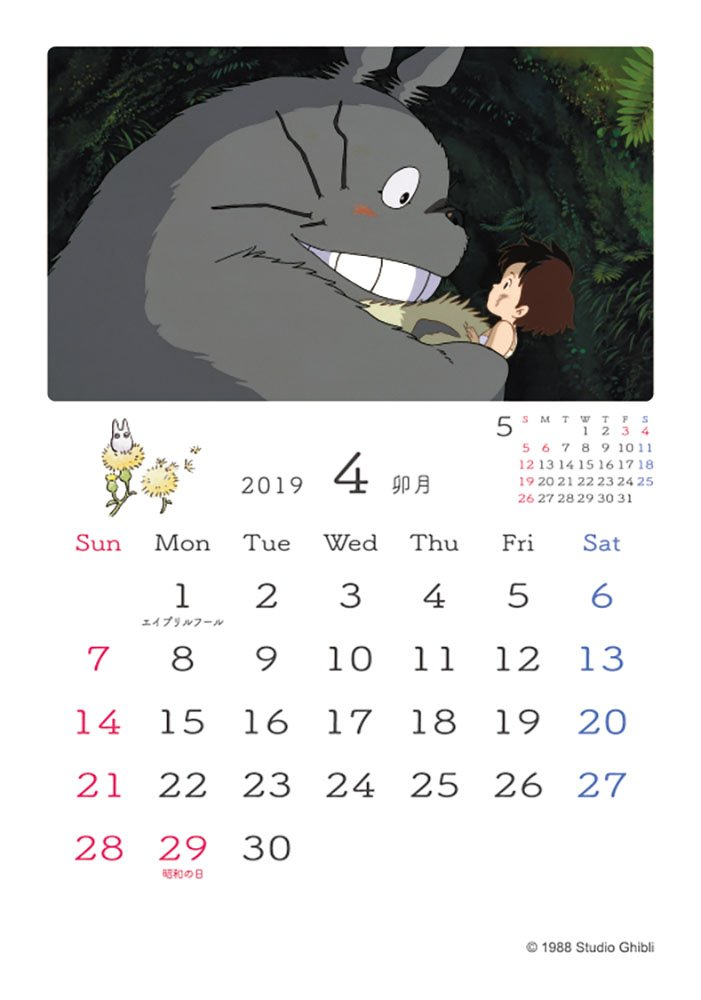 Uiuc Calendar.Amazon Com Ensky My Neighbor Totoro Stained Frame Try X Desktop