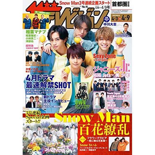 ザテレビジョン 2021年 4/9号 表紙画像