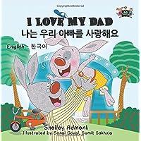 I Love My Dad (English Korean Bilingual books, korean kids books): korean childrens books, english korean books for kids (English Korean Bilingual Collection)