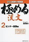 極める漢文 2 センター試験編 (音声講義付き問題集)