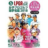 LPGA公式 女子プロゴルフ選手名鑑2018: ぴあムック