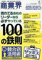 商業界 2012年 04月号 [雑誌]