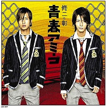Amazon.co.jp: 青春アミーゴ (通常盤): 音楽