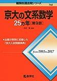 京大の文系数学25カ年[第9版] (難関校過去問シリーズ)