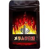 メラムラ生活 燃焼系ダイエットサプリ L-カルニチン BCAA配合 運動時の燃焼を強力サポート 60粒30日分