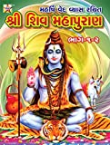 Shri Shiva Maha Purana, Large Fonts, illustrated, Hard Cover, Gujarati Language