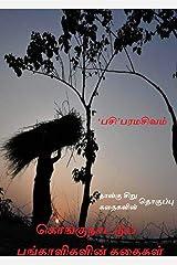 கொங்குநாட்டுப் பங்காளிகளின் கதைகள்: நான்கு சிறு கதைகளின் தொகுப்பு (Tamil Edition) Kindle Edition