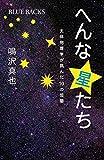 Amazon:へんな星たち 天体物理学が挑んだ10の恒星
