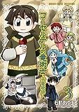 コーセルテルの竜術士~子竜物語~ 3 (IDコミックススペシャル ZERO-SUMコミックス)