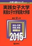 実践女子大学・実践女子大学短期大学部 (2015年版大学入試シリーズ)