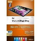 ラスタバナナ iPad Pro 11インチ フィルム 平面保護 高光沢防指紋 アイパッド プロ 液晶保護フィルム G1528IPD811