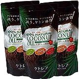 天然100% ココナッツオイル ケトレア 無臭タイプ 600g (3本セット)